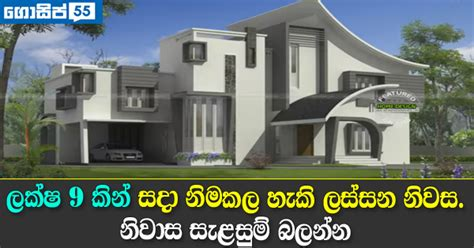 sri lanka house designs new house designs in sri lanka home design and style