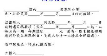 borrow money contract template borrowing money contract template ebook database