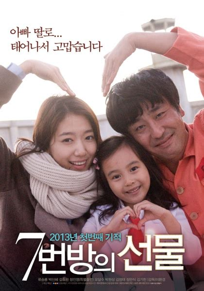 Miracle Korean Review Miracle In Cell No 7 Scores Big On Presentation But L Knowshi Magazine