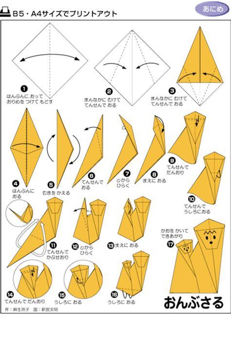 How To Make A Origami Monkey - 史上最全各種摺紙技巧 趕緊為孩子收藏 alpineatks 的網誌 udn部落格