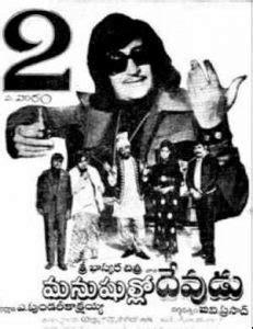 Manushullo Devudu Mp3 Songs Free Download 1974 Telugu