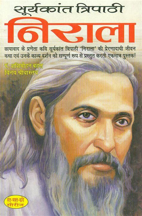 nirala biography in hindi nirala biography