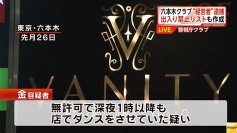 Vanity Roppongi by Vanity Roppongi 28 Images Vanitytours Articles Tfn Roppongi Vanitytours Articles Tfn