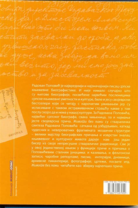 aleksandar petrovic prevodilac aleksandar sasa petrovic knjizevni prevodilac secanja i