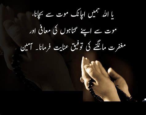 beautiful duaa read here a beautiful dua to our allah