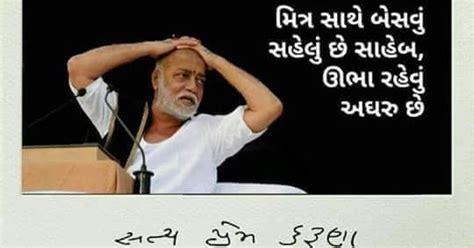 inspirational quotes  morari bapu gujarati suvichar image
