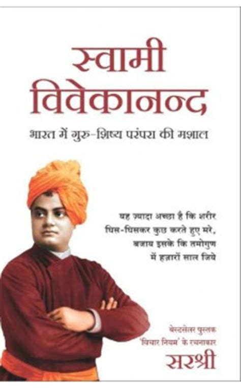 swami vivekananda biography in hindi ebook swami vivekananda history video in hindi
