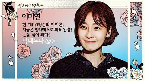 lee seung gi noona over flowers noona over flowers karakterlerin tanıtımı lee seung gi