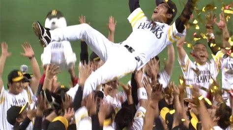 terrassenüberdachung 5 x 4 m プロ野球パ 福岡ソフトバンクホークス 歓喜の胴上げ 2014 10 02 h bs