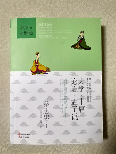 autobiography chinese meaning confucius biography promotion shop for promotional