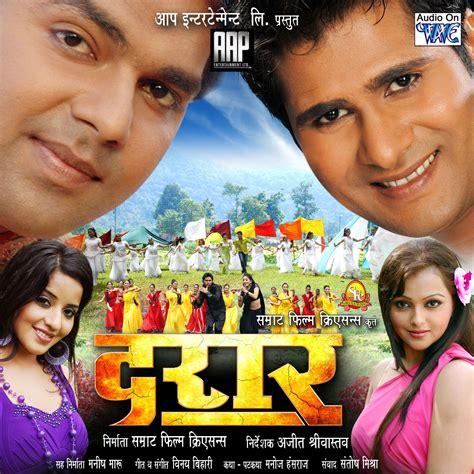 film gana full hd new bhojpuri movies 2015 full hd serjade mp3