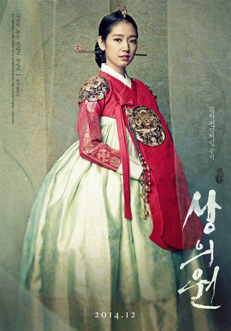 lee seung gi royal blood sageuk k movie the tailors releases colorful posters and