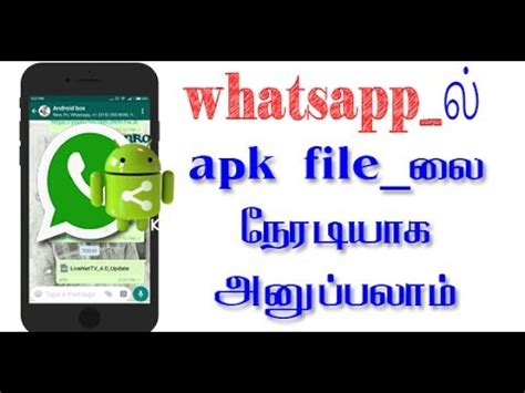 direct apk file whatsapp now apk file sending direct
