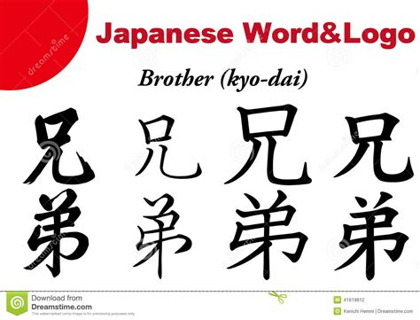 Japanese Word For L by Japanese Word Logo Stock Vector Image 41619812