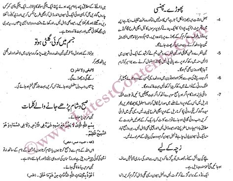 dasi totka for weight loss in urdu desi and gharelo totkay for all diseases part 47