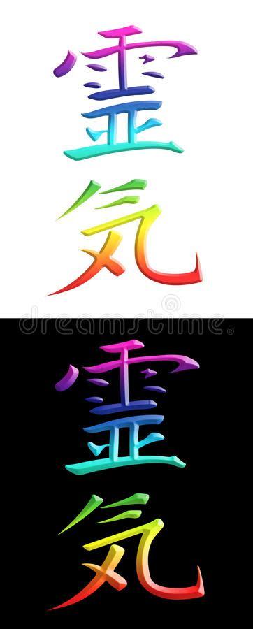 reiki heilende symbol und heilerhaende stock abbildung
