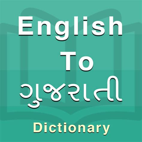 english gujarati dictionary free download full version mobile download gujarati dictionary google play softwares
