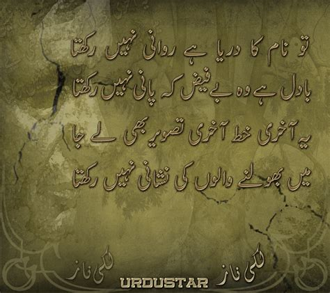design urdu poetry urdu poetry design urdu poetry art work