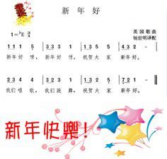 new year song xin nian hao ya 1000 images about new year crafts and activities