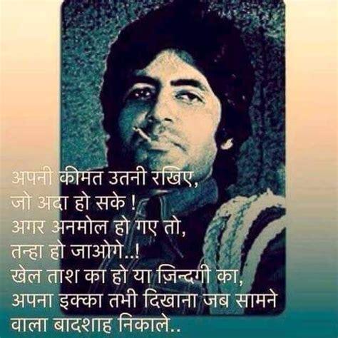 sandar shayari pic in hindi marathi shayari image holidays oo