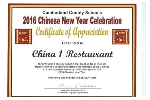 china one coupons