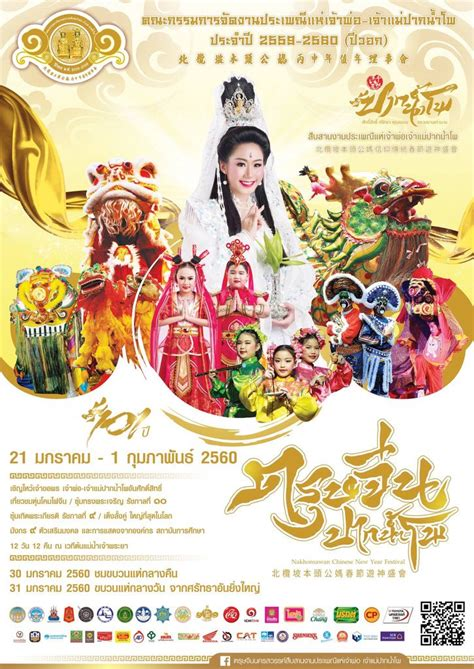 new year 2017 in thailand festivit 233 s du nouvel an chinois 2017 en tha 239 lande