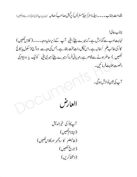 Application Letter Urdu Application For Sick Leave In Urdu Documentshub