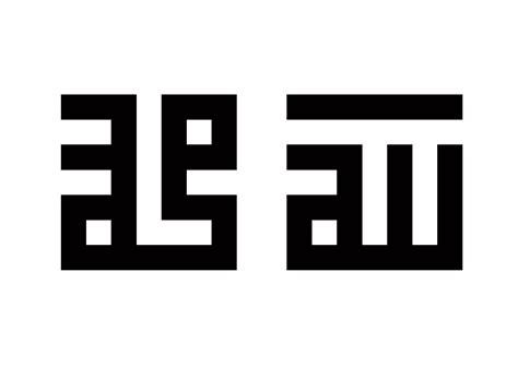 Kaligrafi Kuft kaligrafi allah dan muhammad khat kufi modifikasi sepeda