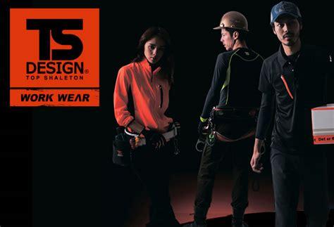 ts design ティーエスデザイン 作業服 作業着 ユニフォームの通販 販売 衣 職 自由 - Ts Design
