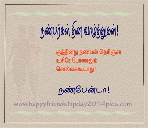 friendship quotes in tamil good friendship quotes in tamil www imgkid com the