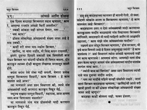 Essay On Garden In Marathi Language by Essay On Butterfly In Marathi