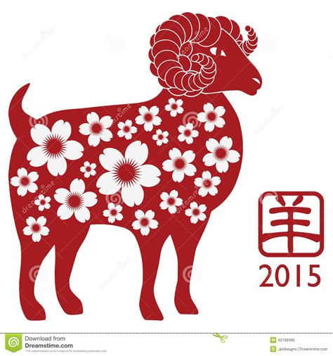 new year 2015 year of the sheep or goat 2015 year of the goat silhouette with flower patte stock