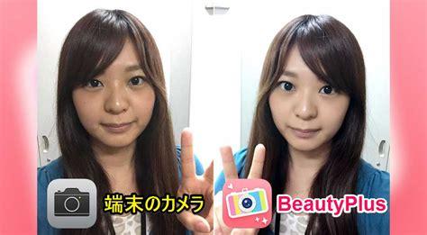 beauty plus 美肌 デカ目 プリ並に盛れるカメラ beauty plus apptopi