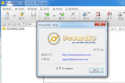 poweriso 5 5 full version serial key download poweriso 5 5 full version beserta keygen mata