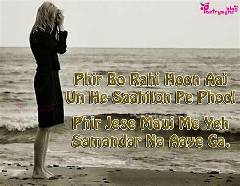 sandar shayari pic in hindi 17 best images about shayari on pinterest posts sad