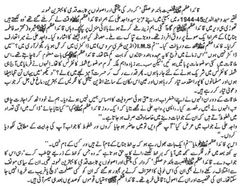 biography of quaid e azam pdf personality of quaid e azam quaid e azam mohammad ali jinnah