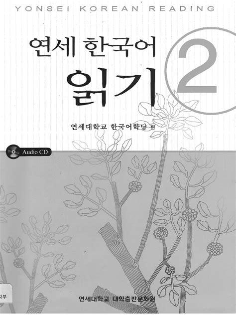 Yonsei Korean Reading 2 - 연세 한국어 읽기 2_PDF.pdf