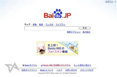 Japan Search Engine Baidu ประกาศป ดเว บ Search Engine ในญ ป น หล งล มเหลวมา