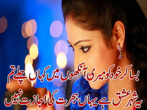 syari in love love urdu poetry best urdu poetry images and wallpapers