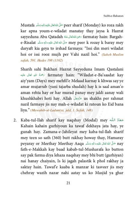 subh  baharanroman urdu