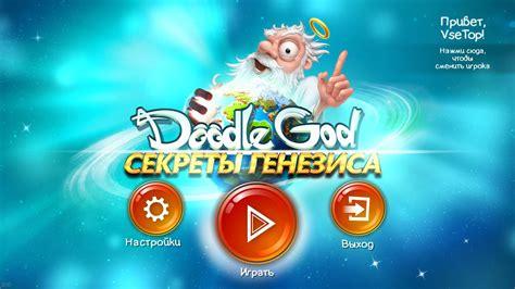 doodle god free for pc doodle god genesis secrets pc doodle god секреты