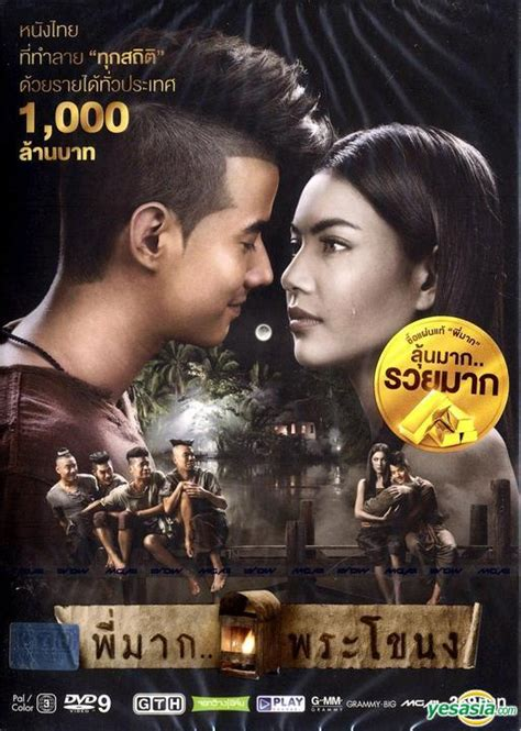 download film pee mak full movie mohoupetipjo http i yai bz assets 74 982 l p0026198274