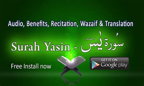 al quran yasin mp3 download surah yasin mp3 wazaif android apps on google play