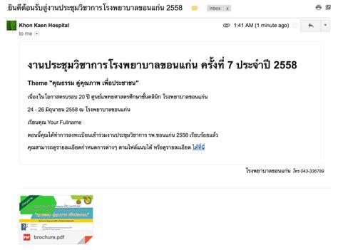 yii mailer layout การส งเมล โดยใช yii2 swiftmailer ด วย smtp google smtp
