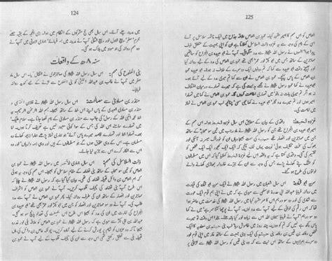 hazrat muhammad saw ki zindagi urdu seerat nabawi life of prophet mohammad pbuh by kathir