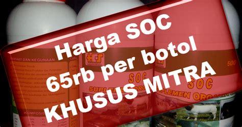 Suplemen Organik Cair Soc suplemen organik cair soc dari pt hcs harga jual soc