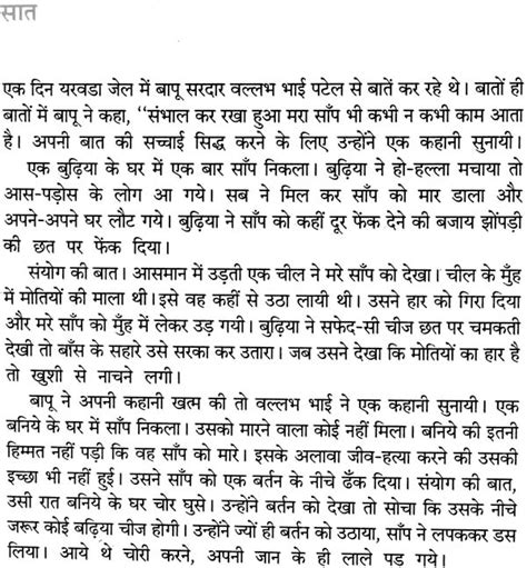 biography of mahatma gandhi written in hindi language ब प क ब त small things about mahatma gandhi a short