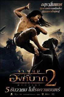 movie sense by franchisesaysso ong bak 2 2009 ong bak 2 il trionfo