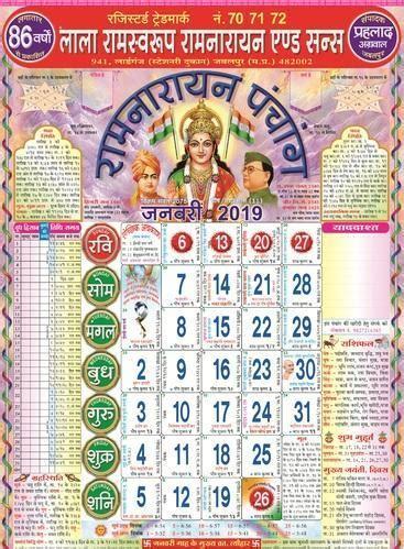 hindu panchang calendar  rs  piece religious calendar id