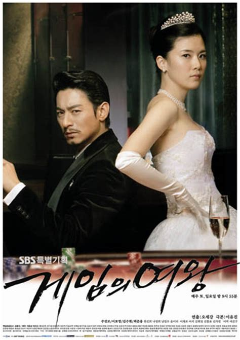 film korea queen game queen of the game asianwiki